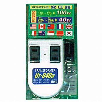 旅行用品 | 世界対応コンパクトトランスUT-040W【T46480】
