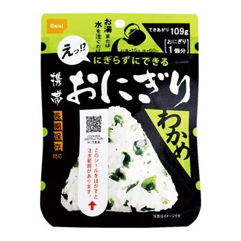 旅行用品・非常食 | 尾西食品 Onisi 携帯おにぎり わかめ【T46542】