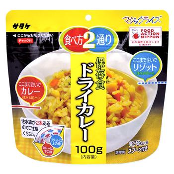 携帯食品・非常食 | サタケ マジックライス ドライカレー【T46531】