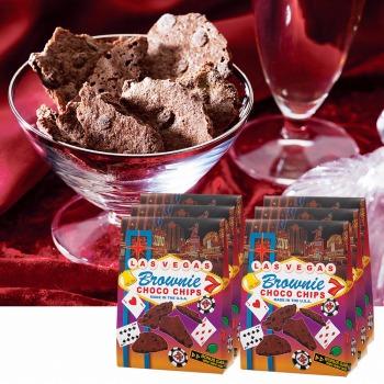 アメリカお土産 | ラスベガス ブラウニーチョコチップス 6箱セット【182039】
