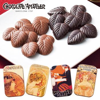 スペインお土産 | アマリエ 缶入りリーフチョコレート 4缶セット【171166】