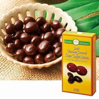 ハワイお土産 | グルメハワイ コナコーヒービーンズ ダークチョコレート【173052】