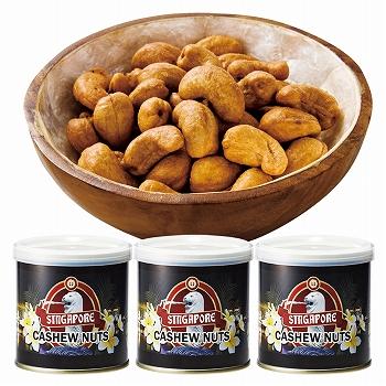 シンガポールお土産 | シンガポール 塩味カシューナッツ 3缶セット【186058】