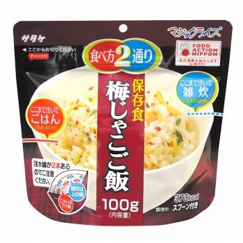 携帯食品・非常食 | サタケ マジックライス 梅じゃこご飯【T46532】