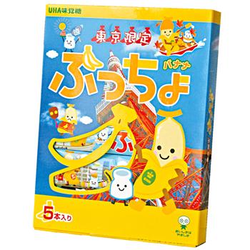 東京土産 | 東京限定ぷっちょ バナナ味 10粒×5本入り【J17115】