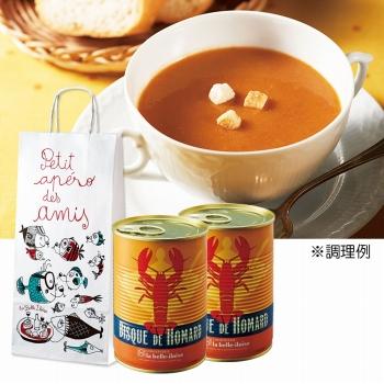 フランスお土産   ブルターニュ産 オマールエビのビスク(クリームスープ) 2缶セット【181079】