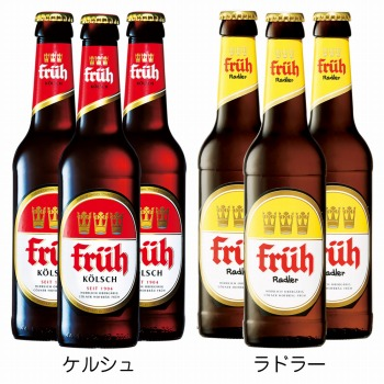 ドイツお土産 | フリュー ケルシュ(ビール)&ラドラー(発泡酒) 6本セット【R81037】