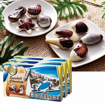 メキシコ・カリブお土産 | カリビアンシーシェルチョコレート 3箱セット【182116】