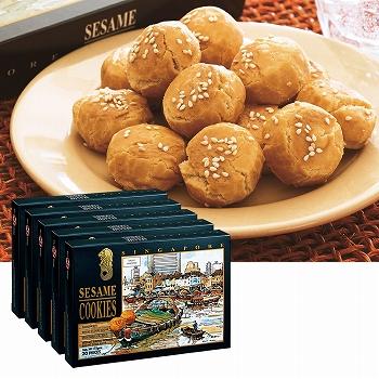 シンガポールお土産 | マーライオン シンガポールセサミクッキー 5箱セット【186054】