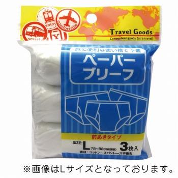 旅行用品 | ペーパーブリーフ LL【T46343】