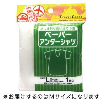 旅行用品 | ペーパーアンダーシャツ M【T46351】