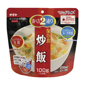 携帯食品・非常食 | サタケ マジックライス 炒飯【T45541】