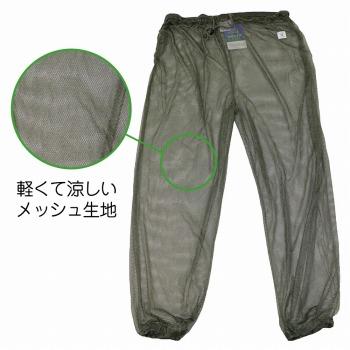 旅行用品 アウトドア | インセクトシールド 虫よけメッシュパンツ(ズボン) グリーン フリーサイズ【T44551】