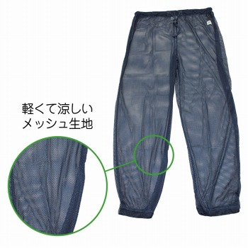 旅行用品 アウトドア | インセクトシールド 虫よけメッシュパンツ(ズボン) ネイビー フリーサイズ【T44552】