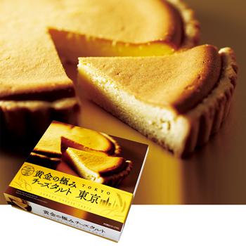 東京土産 | 黄金の極み チーズタルト【J17101】