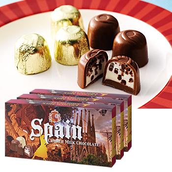 スペインお土産 | スペイン パフミルクチョコレート 3箱セット【181171】