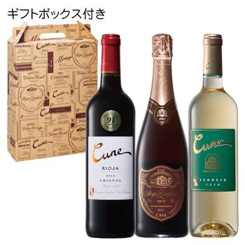 スペインお土産 | スペインワイン 3種飲み比べセット【R81057】