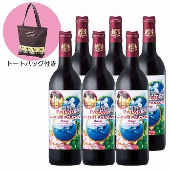 パラオお土産 | パラオワイン 赤 やや重口 6本セット トートバッグ1枚付き(数量限定)【R84007】