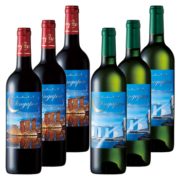 シンガポールお土産 | シンガポールワイン 赤・白 2種6本セット【R76008】