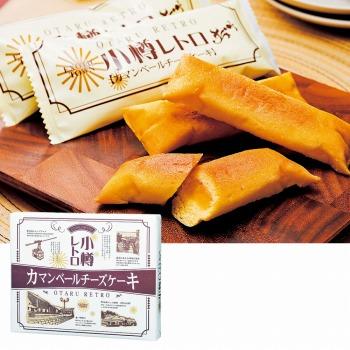北海道土産 | 小樽レトロカマンベールチーズケーキ 8個入り[別送][代引・翌日配送不可]【J17218】