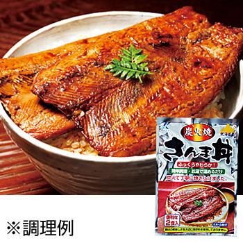 北海道土産 | 炭火焼 近海さんま丼 2食入り [別送][代引・翌日配送不可]【J17233】