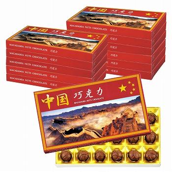 中国お土産 | 中国 マカデミアナッツチョコレート 12箱 [別送][代引不可][翌日配送不可]【177103】