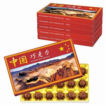 中国お土産 | 中国 マカデミアナッツチョコレート 6箱 [別送][代引不可][翌日配送不可]【177102】