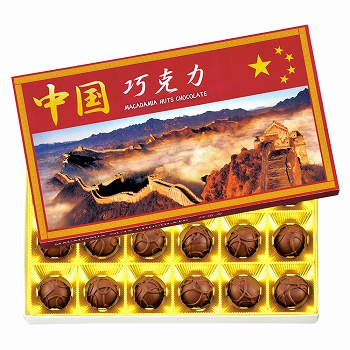 中国お土産 | 中国 マカデミアナッツチョコレート 1箱 [別送][代引不可][翌日配送不可]【177101】