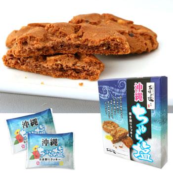 沖縄土産[WEB限定] | 沖縄ちゅら塩焼き割りクッキー 20枚入り 個包装 [別送][代引・翌日配送不可]【105660】