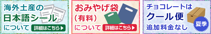 日本語シール おみやげ袋 クール便案内