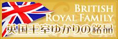 英国王室ゆかりの銘品